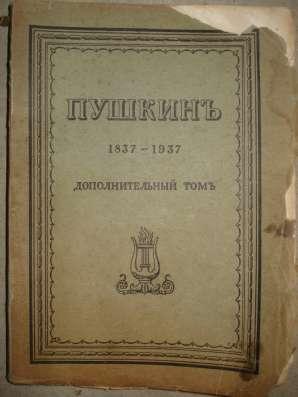 Сочинения Александра Пушкина, Париж, 1937