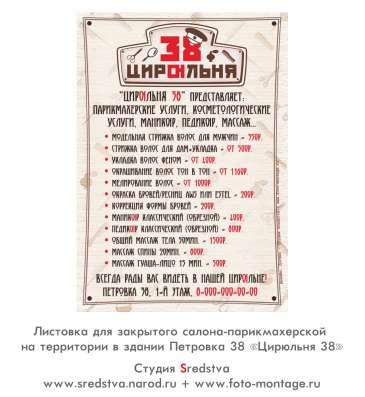 Макеты для полиграфии, разработка этикетки, рекламный дизайн в Москве Фото 3