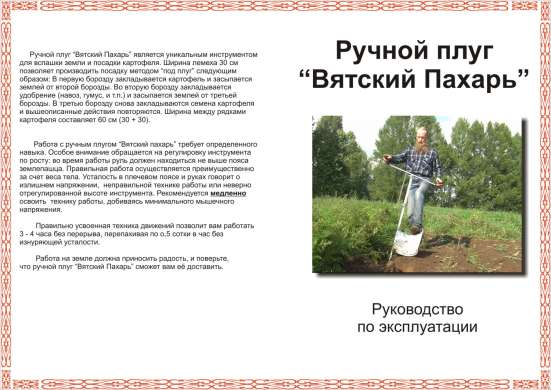 Вятский пахарь чудо лопата в Москве Фото 1