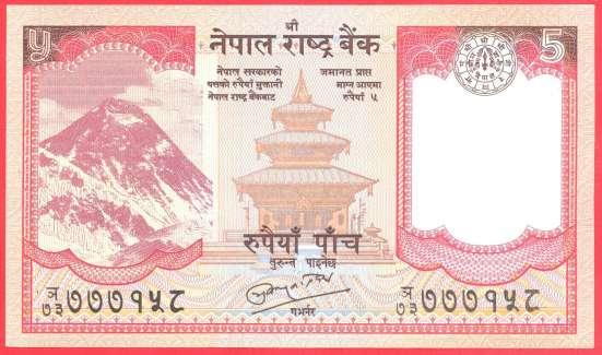 Непал 5 рупий 2008 г