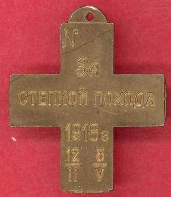 Крест За степной поход желтый металл в Орле Фото 2