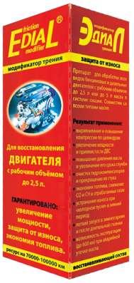 Автохимия Эдиал в Нижнем Новгороде Фото 5