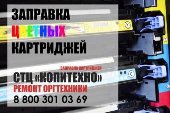 Скупаем б/у оргтехнику в Подольске Фото 2