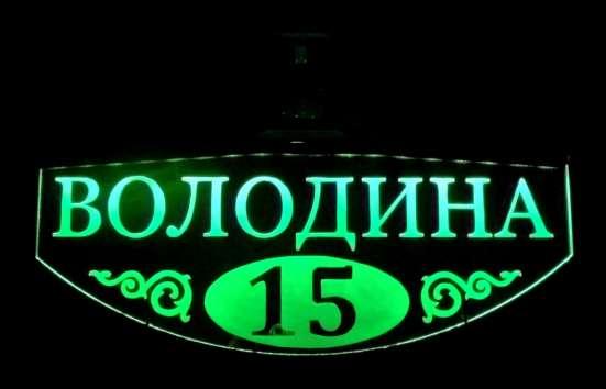 Адресная табличка с LED подсветкой
