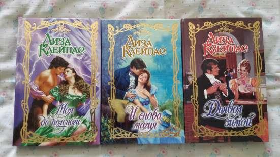 Лиза Клейпас - 3 книги.