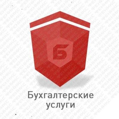 Бухгалтерские услуги от профессионалов в Алматы