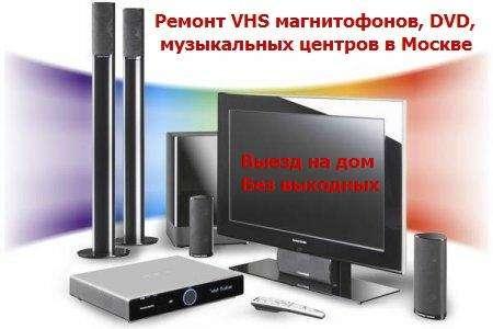 Ремонт видео - аудио - двд. Выезд на дом по Москве