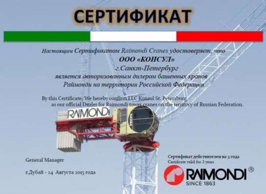 Raimondi MRT 152 башенный кран (Новый от дилера) в Санкт-Петербурге Фото 3