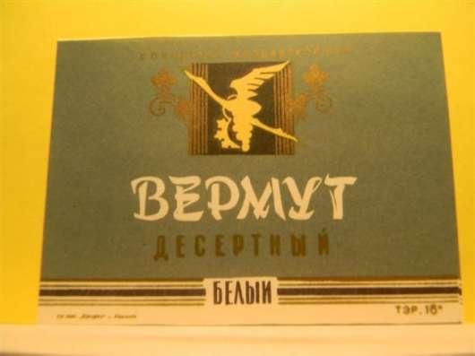 Винные этикетки МОЛДАВИИ, 1953-1965гг, 13 видов, (14шт.)