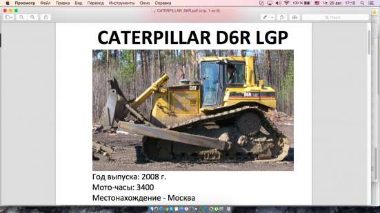Продажа Бульдозера CAT D6R LGP
