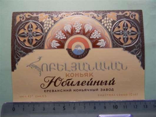 Этикетки Ерев. коньячного з-да (емк.0.5, 0.25 и 0.05 л.)10шт в г. Ереван Фото 5