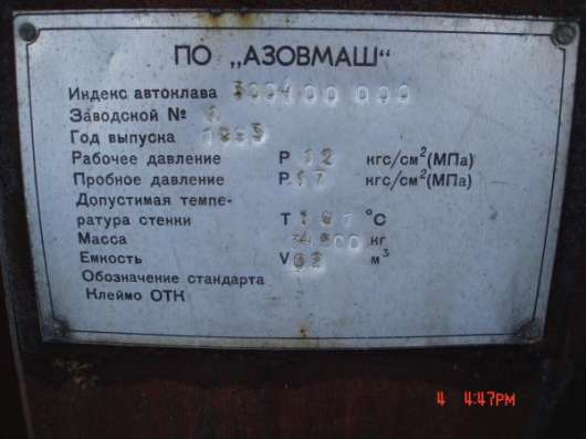 Автоклав АП 12 х 2 х 19