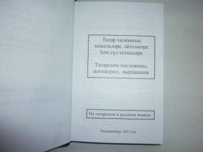 """Книга """"Татарские пословицы"""" в Екатеринбурге Фото 1"""