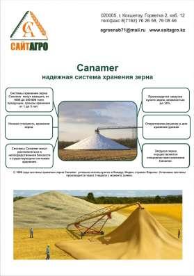 Новый Вид Зернохранения