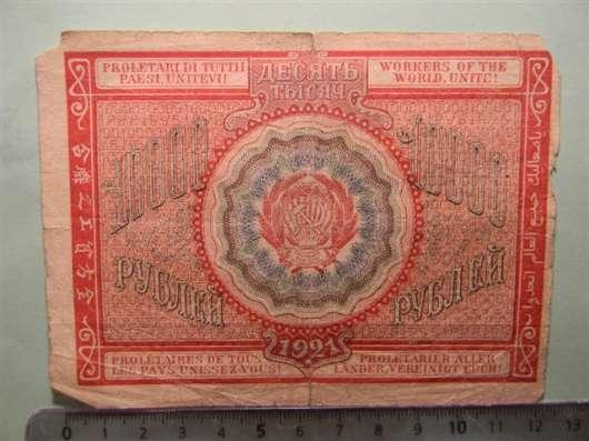 Расчетные знаки РСФСР 1921 года 10 штук в г. Ереван Фото 3