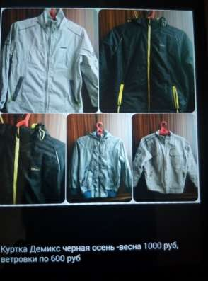 Одежда для мальчика куртка, ветровки, кофты