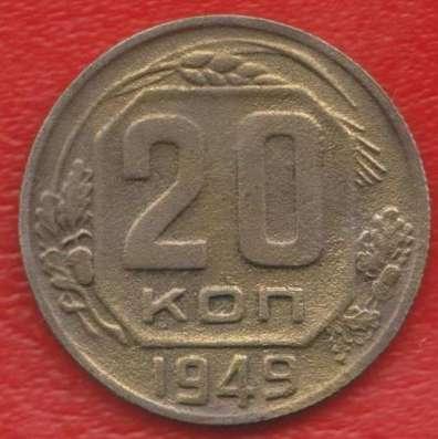 СССР 20 копеек 1949 г.