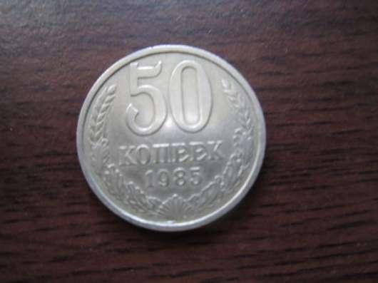 50 коп. 1985 г.