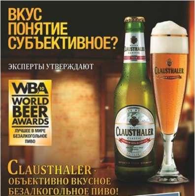 """Безалкогольное """"Clausthaler"""" Classic"""
