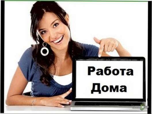 Удаленная работа-ваша новая интернет/профессия!