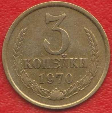 СССР 3 копейки 1970 г.