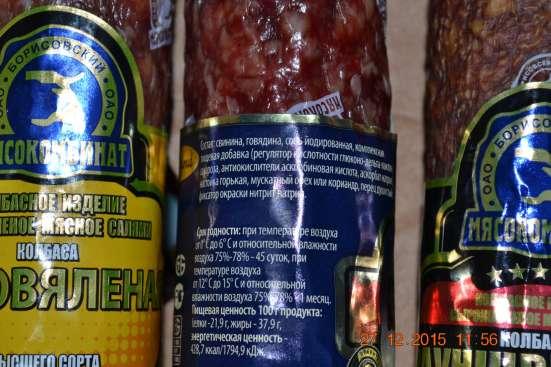 Колбаса сырокопчёная и сыровяленая