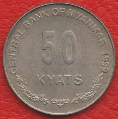 Бирма 50 кьят 1999 г.