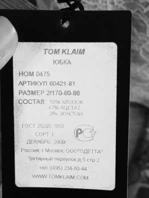 Юбка Том Клайм в Москве Фото 1