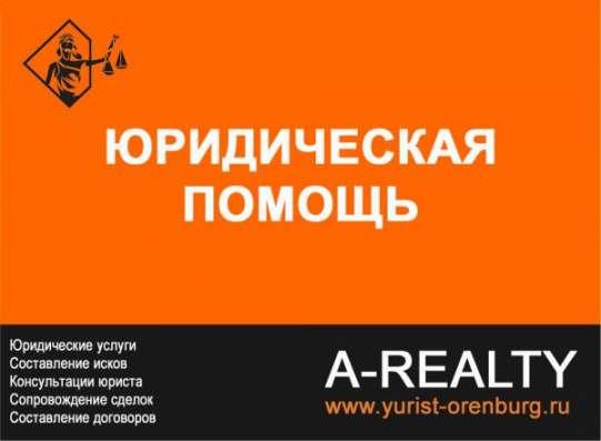 Исковые заявления. Услуги юристов. в Оренбурге Фото 1