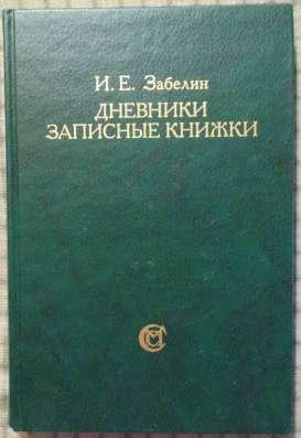 И Е Забелин Дневники. Записные книжки