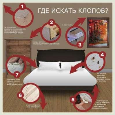 Сэс адрес и телефон уничтожить клопов и тараканов Новочебоксарск