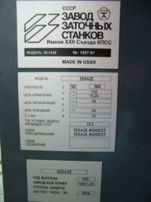 ЗАТОЧНОЙ станок универсальный 3Е642Е (1991г) с ОСНАСТКОЙ