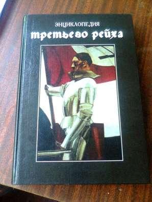 Книги в твёрдом переплете, энциклопедического формата в г. Днепропетровск Фото 3