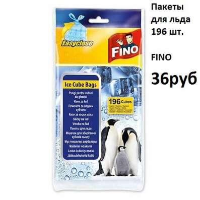 Пакеты для льда 196 шт. FINO