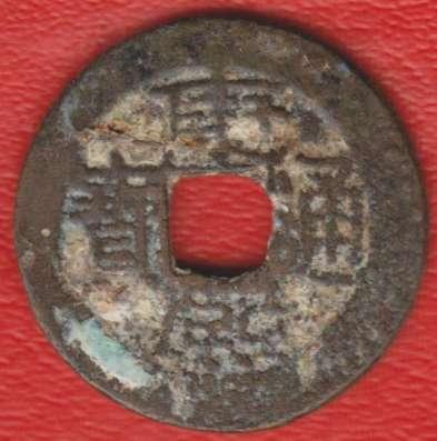 Китай Гуандун 1 цянь Цин Шэн-цзу Канси 1662 1722 №7