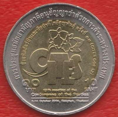 Таиланд 10 бат 2003 г. XXIII Конвенции о торговле редкими ви