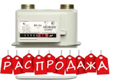Счетчик газа BK - G4T