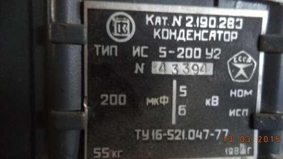 Компенсатор ИС 5-200 У2