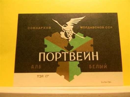 Винные и коньячные этикетки МОЛДАВИИ, 1950-1966гг, 20 шт в г. Ереван Фото 5