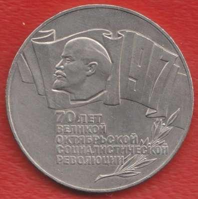 СССР 5 рублей 1987 г 70 лет революции Октябрь ОРИГИНАЛ шайба