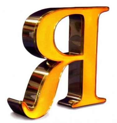 Изготовление букв. Объемные световые буквы. в Ярославле Фото 4