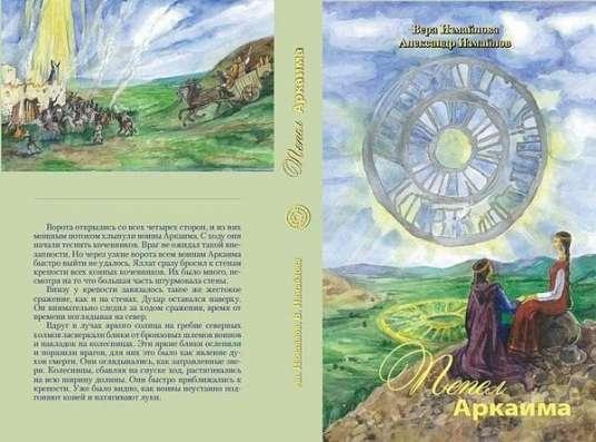 Книга о таинственной древней цивилизации