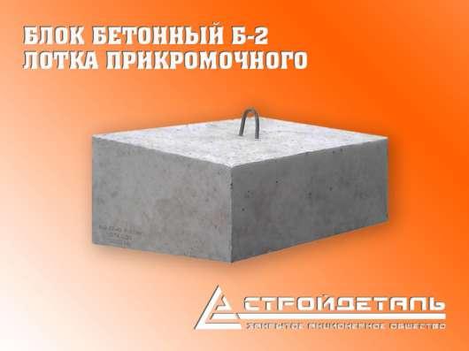 Блок бетонный Б-2, лотка прикромочного, дорожного водоотвода