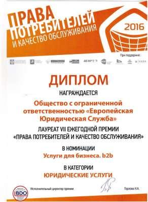 Юрист, адвокат круглосуточно все виды права абонемент на год в Краснодаре Фото 2