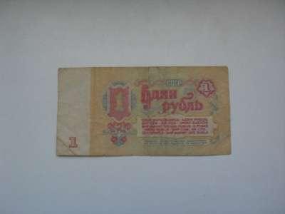 Банкнота 1 Рубль 1961 год СССР в Москве Фото 1