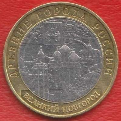 10 рублей 2009 ММД Древние города Великий Новгород