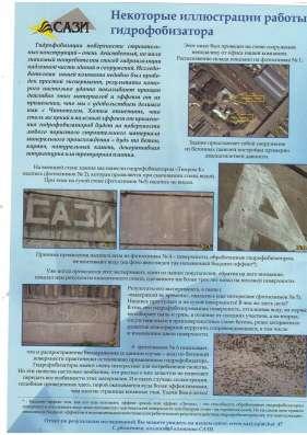 Типром Плюс Очиститель от солевых отложений (высолов), цемен в г. Ташкент Фото 3