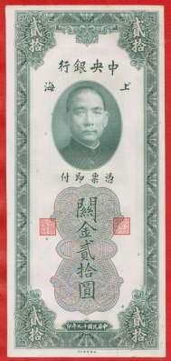 Китай 20 золотых юаней 1930 г. Центральный банк Китая