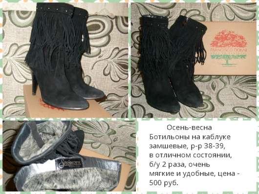 Обувь 38-39 размера в Курске Фото 4
