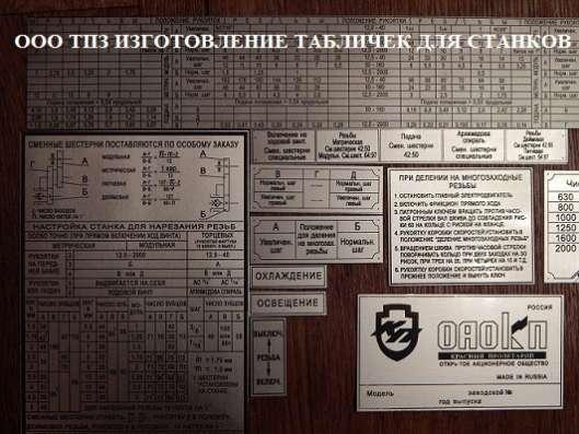 Таблички 1к62, 1в62г, 16к20, 16в20, 16к25 шильдики, бирки